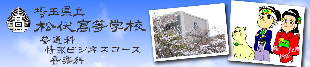 埼玉県立松伏高等学校